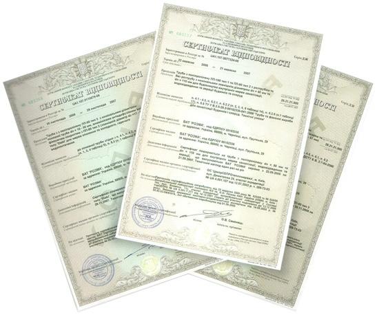 наши сертификаты на трубы